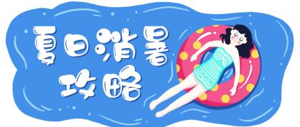 夏日消暑/插画/公众号首图