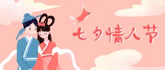 七夕情人节牛郎织女浪漫公众号首图