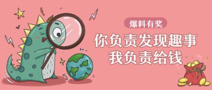 爆料有奖/小恐龙查找/发现/公众号首图