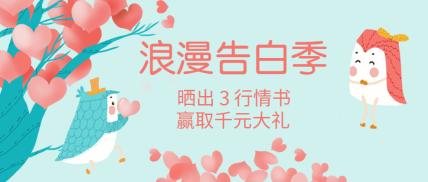 七夕浪漫告白季喜鹊/甜蜜/公众号首图