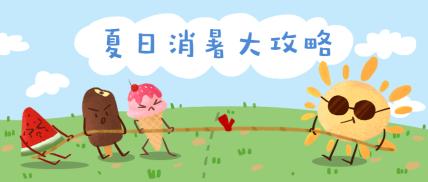 大暑/夏天/可爱小清新插画公众号首图