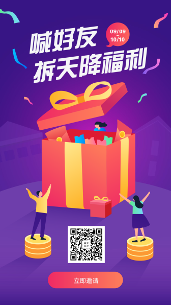 喊好友拆福利/活动礼品/手机海报