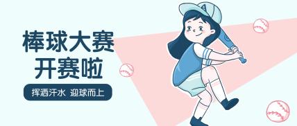 棒球大赛运动健身小清新插画风公众号首图
