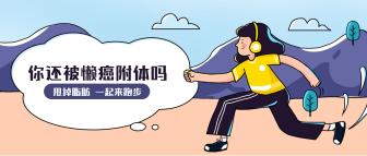 跑步/运动健身/户外/儿童/插画公众号首图