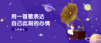 音乐表达心情紫色梦幻风插画风公众号首图