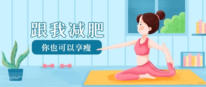 减肥瘦身瑜伽健身公众号首图