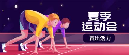 夏季运动会田径比赛竞赛公众号首图