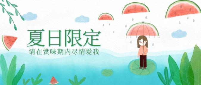 夏天/打折促销/小清新西瓜/打折促销公众号首图