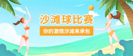 夏季沙滩球比赛/健身运动公众号首图