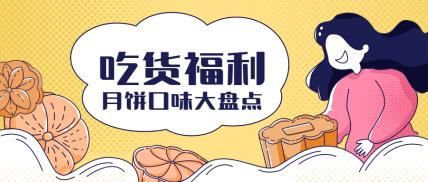 中秋/月饼/吃货福利公众号首图