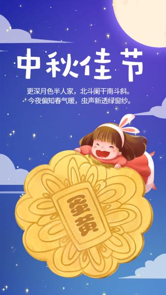 中秋节/月饼插画可爱/手机海报