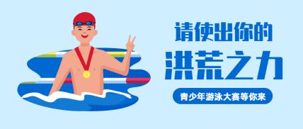 青少年游泳比赛/公众号首图
