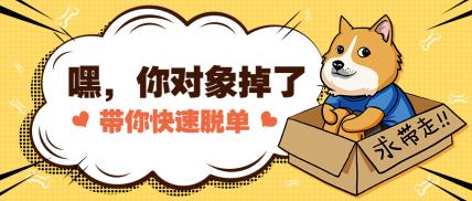 七夕情人节单身狗求领养公众号首图