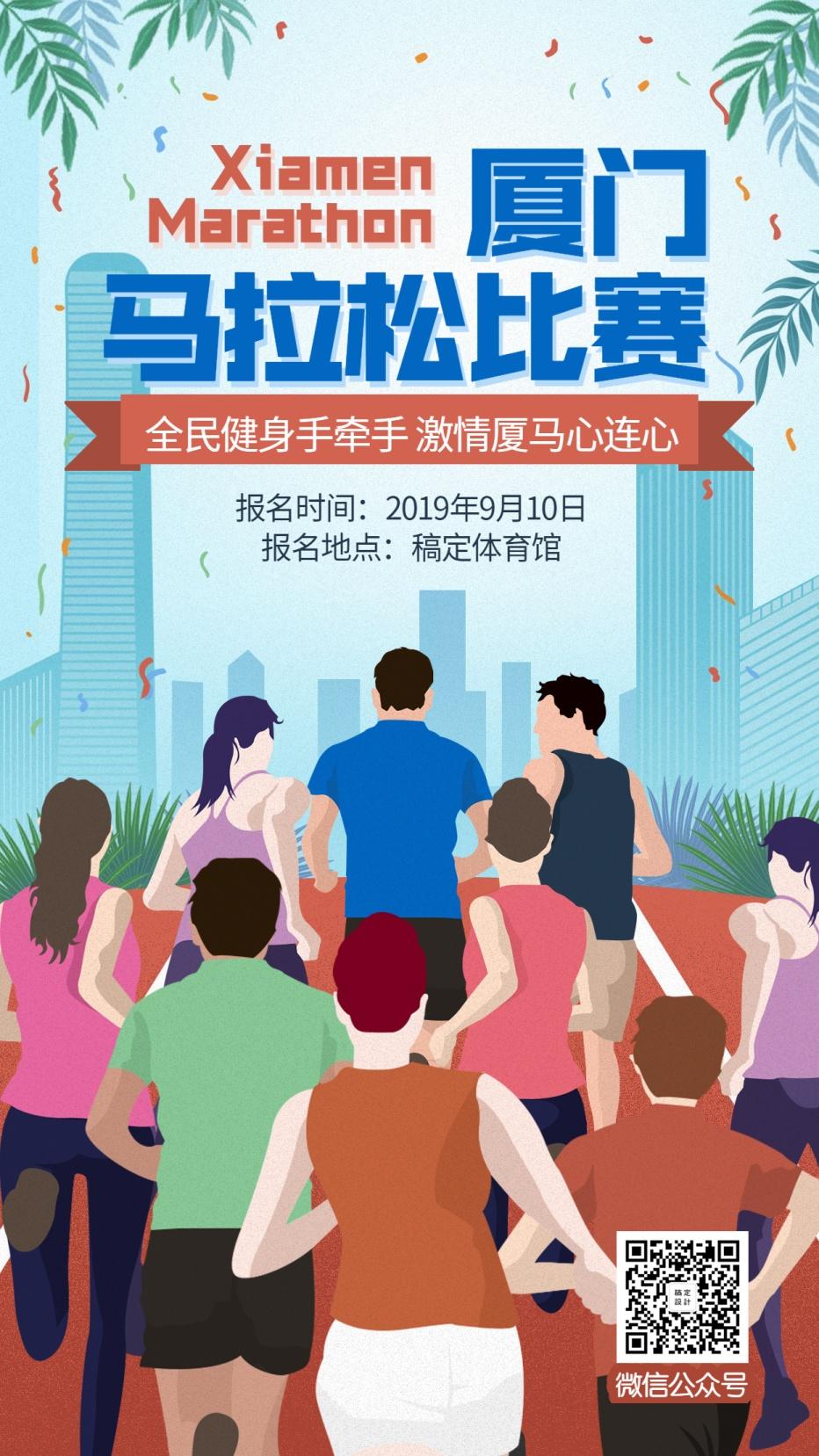 马拉松比赛/田径运动/手机海报