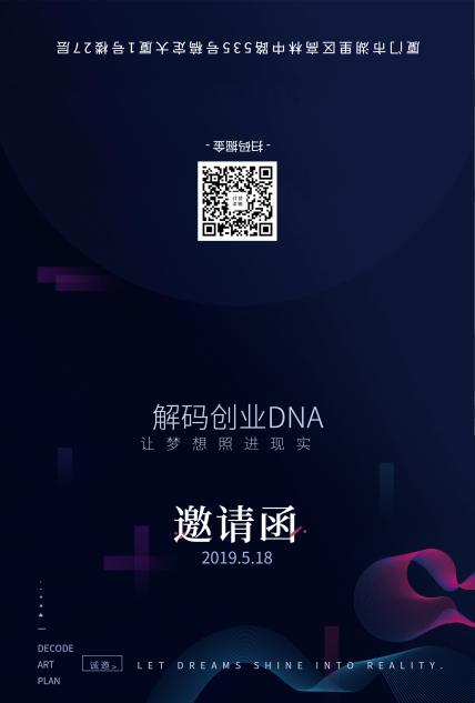 解碼創業DNA/科技峰會/邀請函