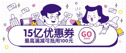 优惠券/打折促销/活动/公众号首图