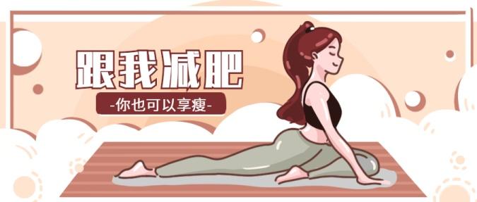 减肥瑜伽/运动健身/公众号首图