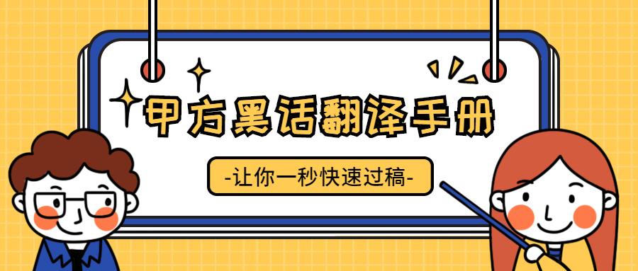 甲方黑话翻译手册/通知公告/公众号首图