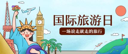 国际旅游日/出行/美国/插画公众号首图