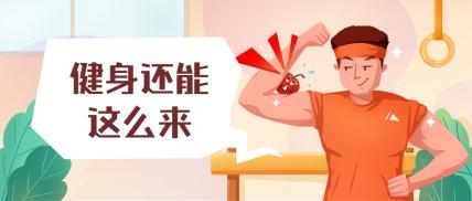 全民健身日/运动/公众号首图