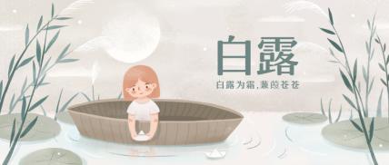 白露/节气/简约插画/公众号首图