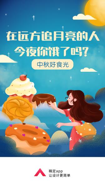 中秋节/美食月饼/插画/手机海报