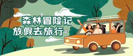 森林冒险记//旅游出行/夏令营/公众号首图