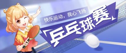 乒乓球赛/运动/动漫风/插画/公众号首图