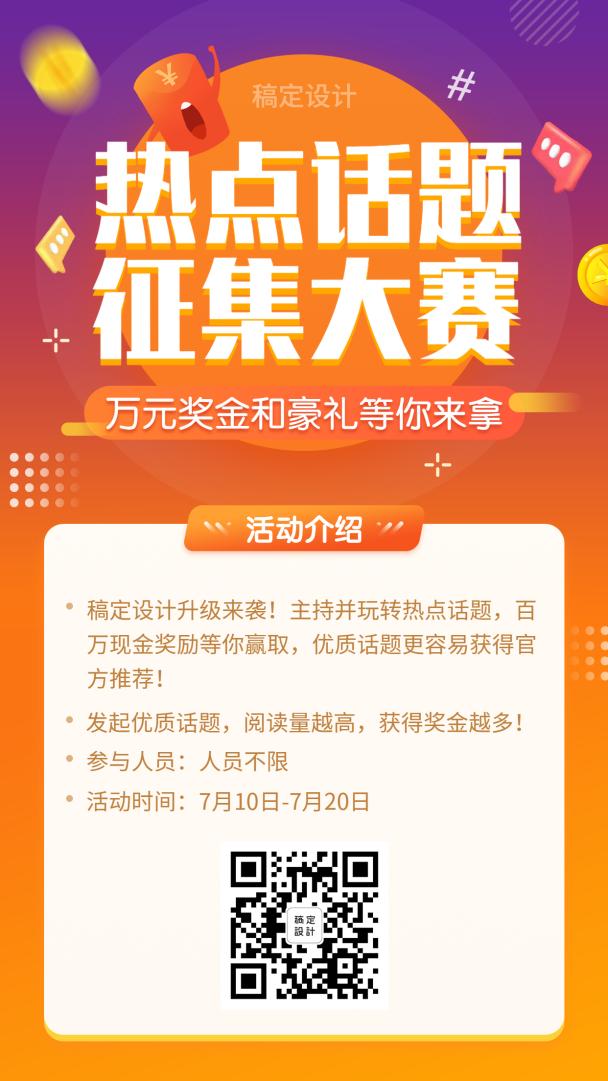 话题征集大赛活动//扁平/手机海报