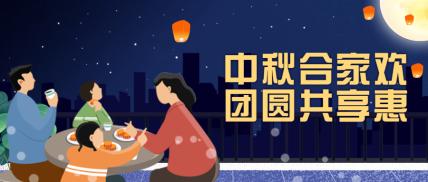 中秋团圆聚会/插画/公众号首图