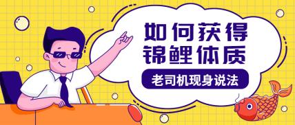 老司机/活动锦鲤/插画/公众号首图