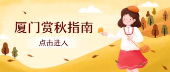 立秋/秋天旅游出行/手绘/公众号首图