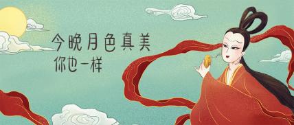 今晚月色真美/中秋/手绘/中国风/公众号首图