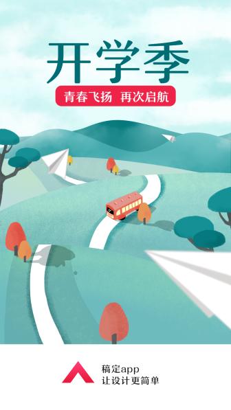 开学季/插画/手机海报/启动页