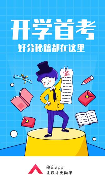 开学首考/插画/手机海报/启动页/闪屏/活动/开屏页