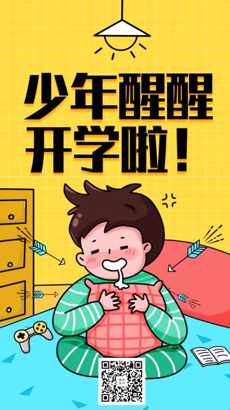 少年醒醒/开学季/趣味插画/手机海报