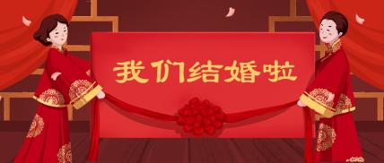 杨丞琳李荣浩结婚/我们结婚啦/中国风/公众号首图