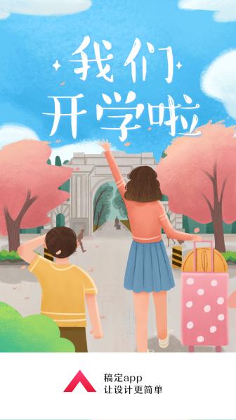 开学/插画/手机海报/启动页