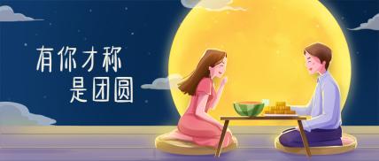 中秋节/节日活动/手绘插画/公众号首图