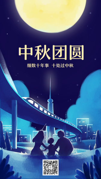 中秋节/团圆/插画/手机海报