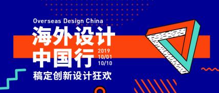 海外设计中国行/几何/公众号首图