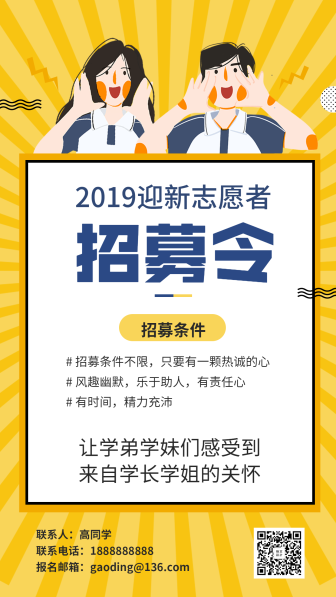 开学季/校园招募令/卡通/手机海报