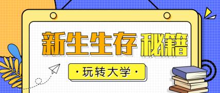 新生生存秘籍/创意/开学/公众号首图/banner