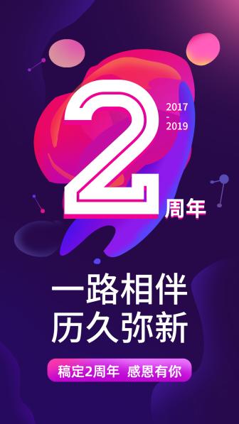 倒计时/周年庆/2周年/手机海报