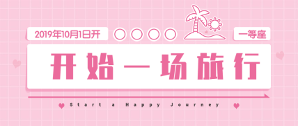 十一国庆节旅行出游/创意/简约/公众号首图