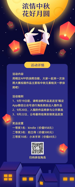 中秋节/涂鸦活动/手绘/长图海报