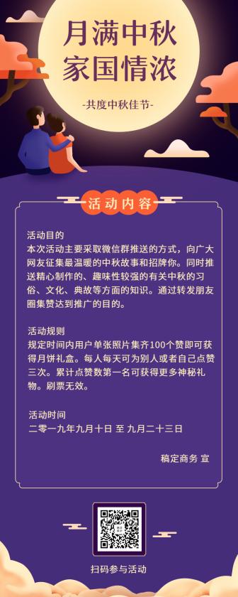中秋节/活动/手绘/长图海报