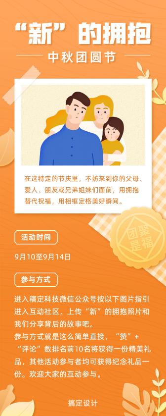 中秋节/新的拥抱/手绘/长图海报