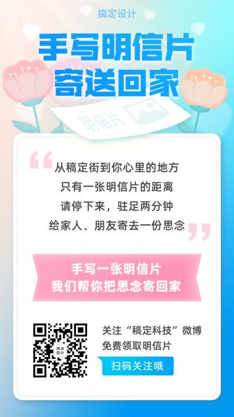 手写明信片/活动/小清新手绘/手机海报