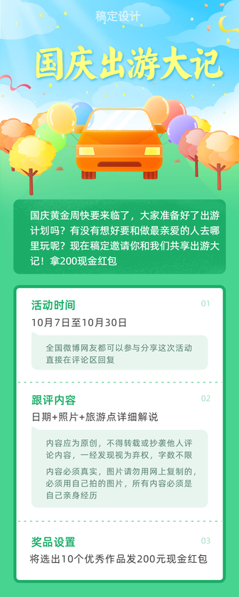 国庆旅游出行/扁平/长图海报